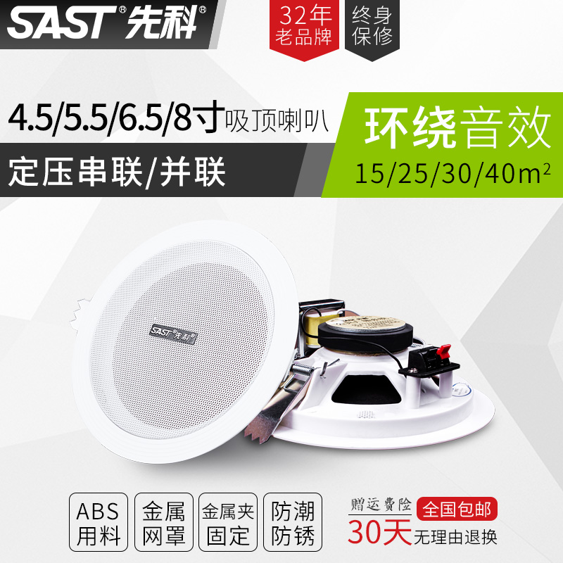 Sast/yushchenko sa-601 background music sound suspended ceiling ceiling ceiling speaker constant pressure broadcasting system