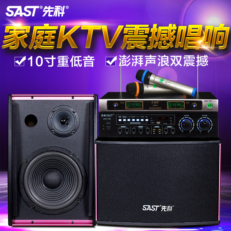 Sast/yushchenko x7 10 inch home professional karaoke ok sound package family ktv vod amplifier device