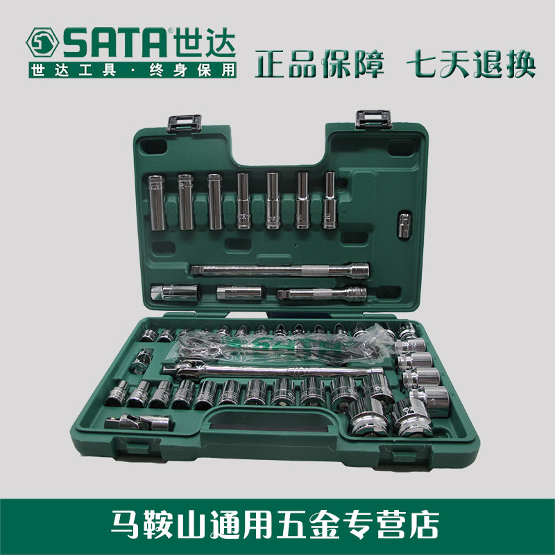 Sata/cedel 09006 46mm 5MM metric socket wrench auto repair tool kit car kits
