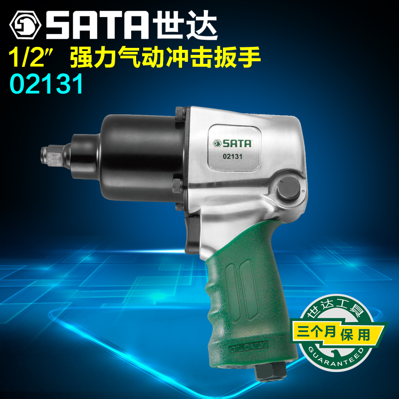 Sata cedel powerful pneumatic impact wrench 1/2 small air gun pneumatic tools strong torque wrench impact wrench 02131