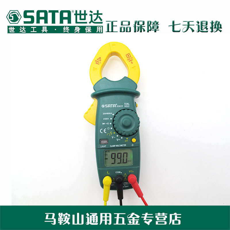 Sata/cedel tool forcipated three and a half digital multimeter automatic mileage against burn digital multimeter 03021