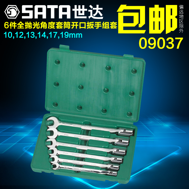 Sata cedel wrench spanner wrench socket wrench set 6 auto repair tools motorcycle repair 09037