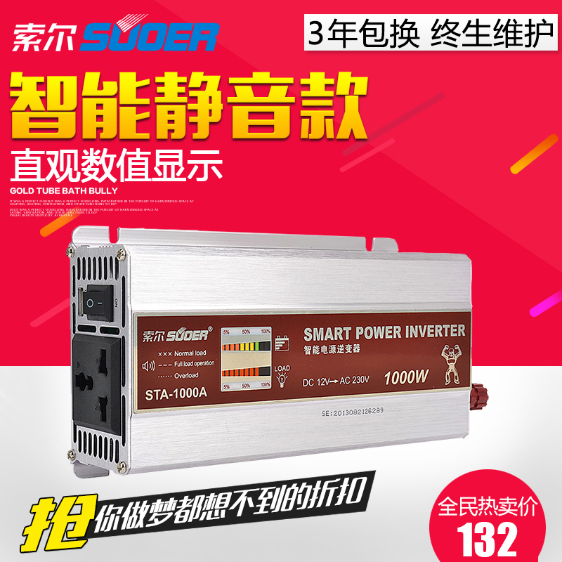 Saul inverter 12v24v turn v household power outage treasure 500w1000w car power converter booster