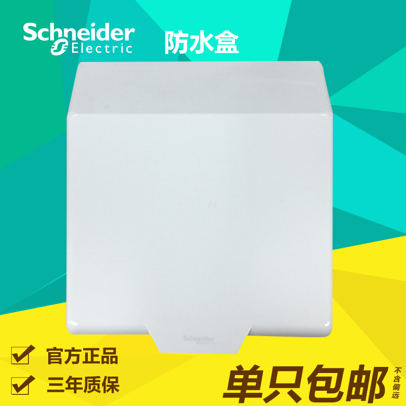 Schneider electric wall power switch socket waterproof box splash box waterproof box splash panel cover