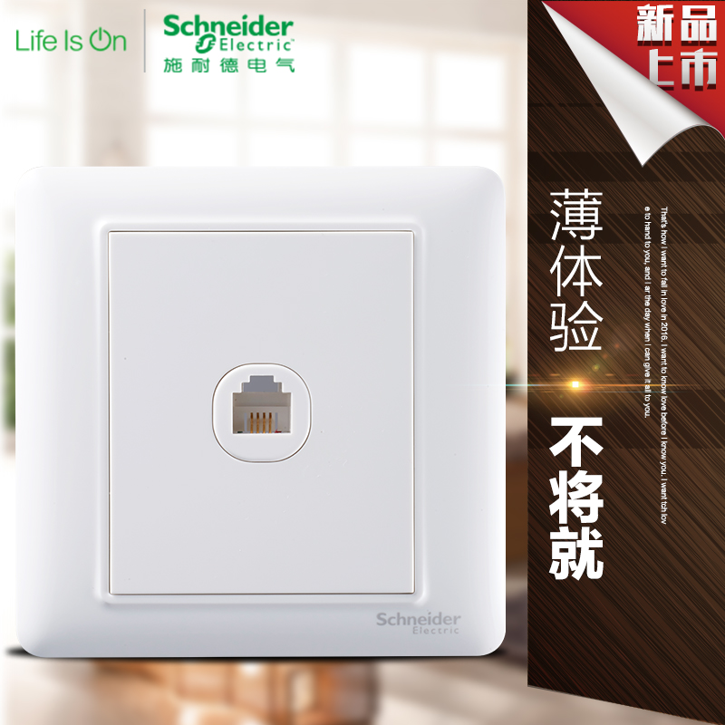 Schneider switch socket core italian white wall switch socket panel switch panel phone jack panel