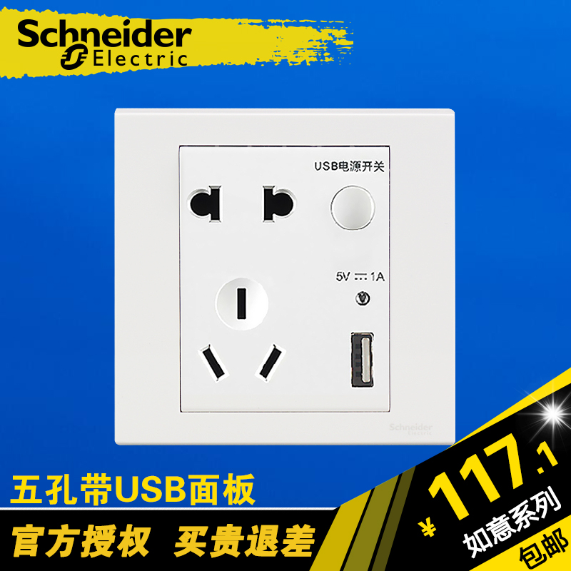 Schneider switch socket usb charging wall socket panel with usb five holes 10a smug white