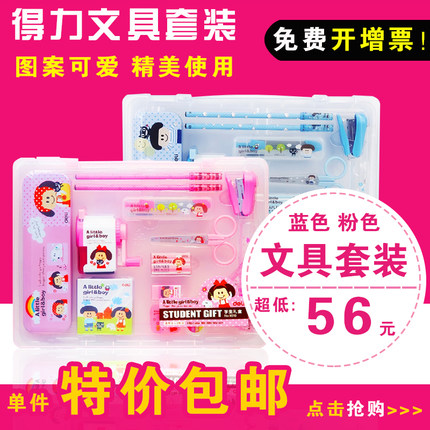 School gift gift deli 9610 primary school supplies stationery gift set