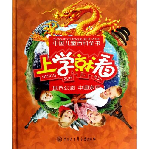 School to see (the world park chinese home) (fine)/china children's encyclopedia of chinese children
