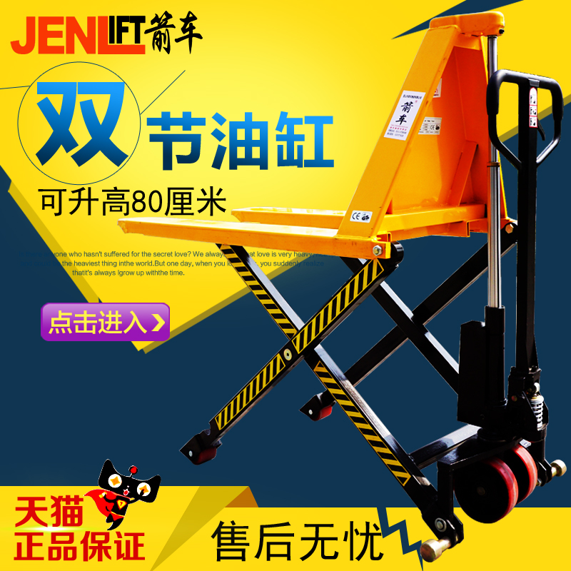 Scissor lift pallet truck hydraulic car manual hydraulic hand pallet trucks soaring 1.5 tons of hydraulic car arrow narrow