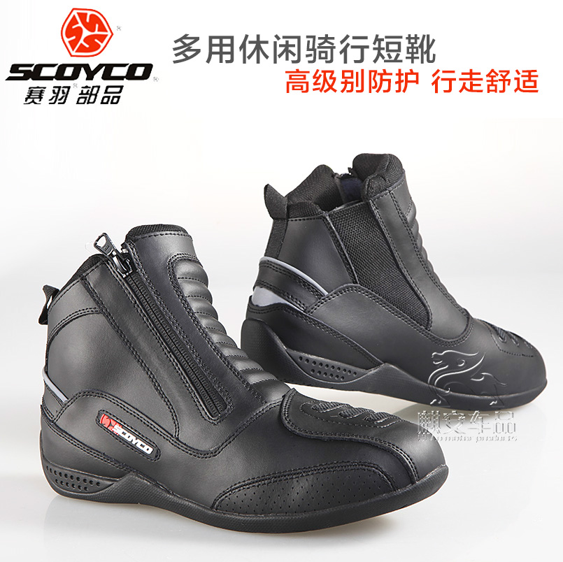 Scoyco game birds/motorcycle boots/knight boots/four seasons waterproof drop resistance warm/racing motorcycle riding boots