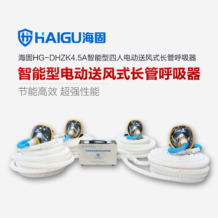 Sea solid HG-DHZK4.5A intelligent four powered air respirator long tube people share