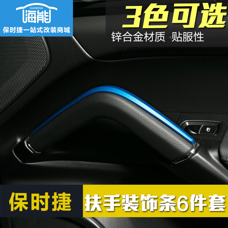 Sea to dedicated porsche cayenne cayenne interior door handle trim strip modified armrest decorative stickers modification
