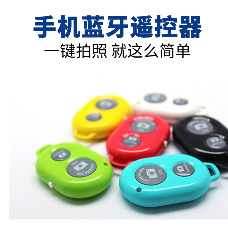 Self bluetooth remote control wireless camera shutter button andrews apple universal mobile phone pole mini remote control