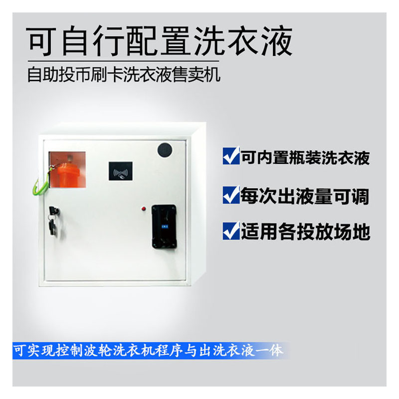 Self-service coin card vending machine vending machine washing liquid laundry detergent liquid machine intelligent wireless payment