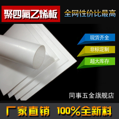 Selling 100% pure class a material ptfe plate teflon plate factory outlets including 17% vat price