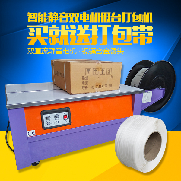 Semi-automatic low packing station machine dual motor silent type carton strapping strapping machine automatic strapping machine