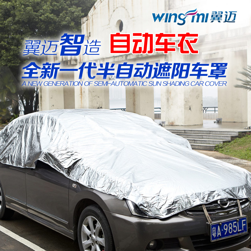 Semi-automatic modern buick volkswagen peugeot car sewing dedicated sunscreen car hood rain and sun sewing car covers