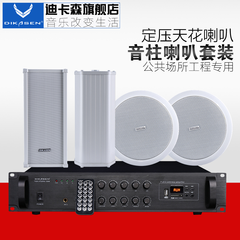 Sen伦迪卡frets constant pressure ceiling speaker ceiling speaker set background music amplifier ceiling speaker ceiling sound
