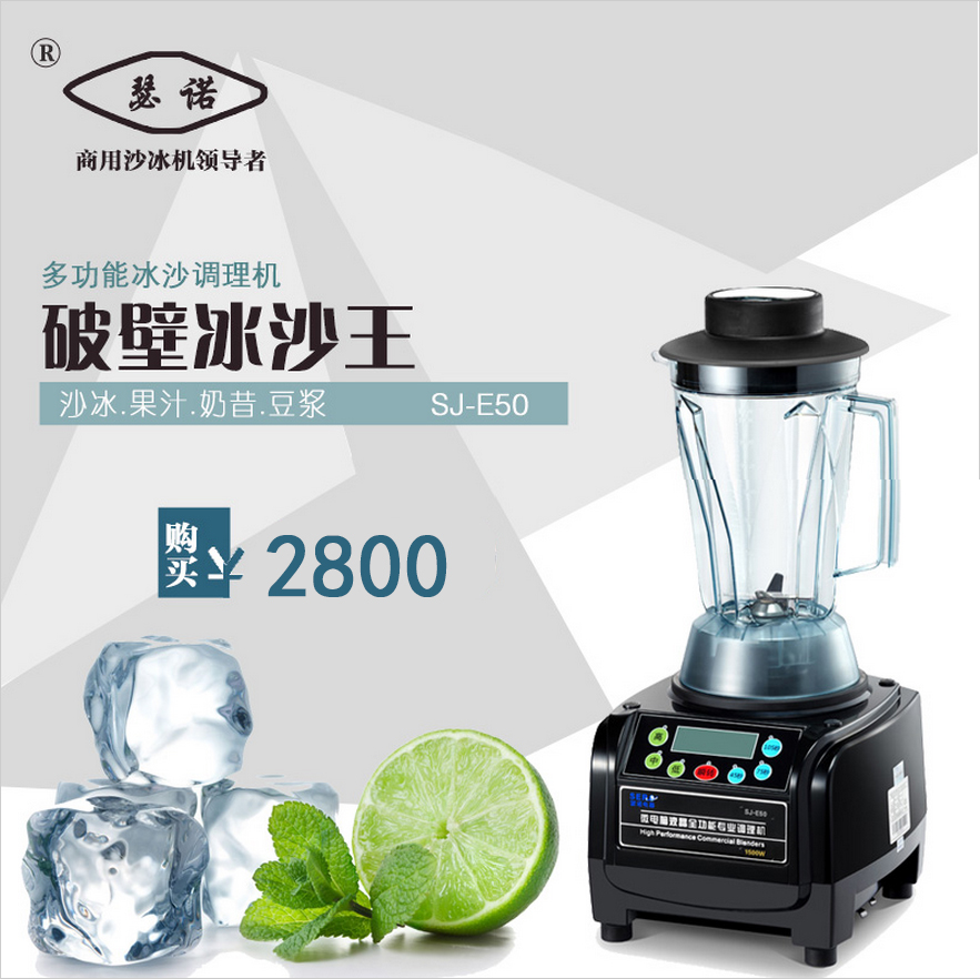 Senaud business dedicated smoothie blenders SJ-E50 juice smoothie machine commercial sand ice machine home ice machine