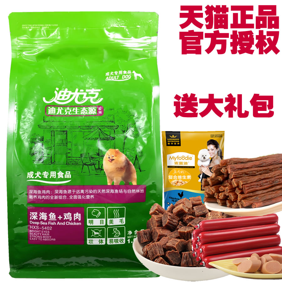 [Send 1] di youke ecological source of deep sea fish adult dog food natural dog food chicken 1. 5kg teddy Bichon pomeranian