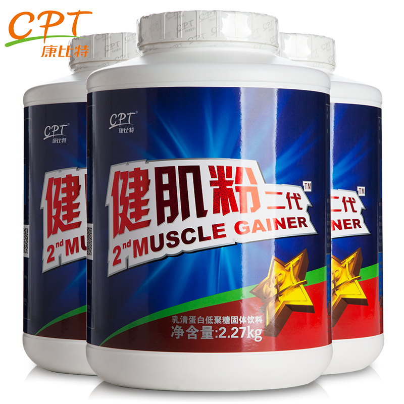 [Send 2 ceremony] kang bite jianjining powder ii 2270 grams of whey protein powder fitness by jianjining powder 5 pound