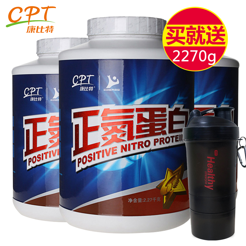 [Send 3 ceremony] kang bite positive nitrogen protein powder 5 pound 2270g whey protein powder protein powder by health fitness Muscle