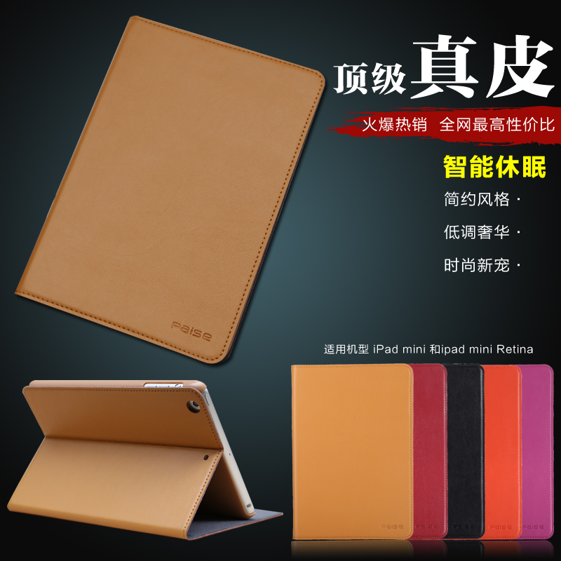 Send color apple ipad mini2 ipadmini protective sleeve protective sleeve leather holster leather protective sleeve protective shell
