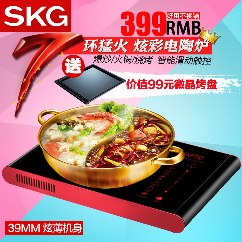 [Send microcrystalline baking] skg 26926 touch screen smart home electric ceramic heaters 7 large fire ring cooker 1670