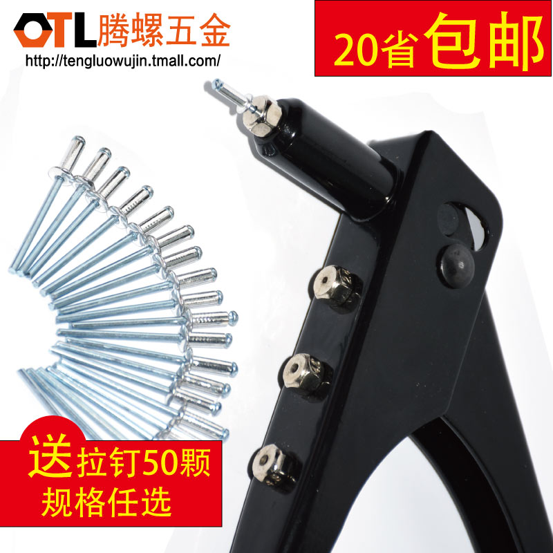 Send rivets rivets 50é¢single handle single rivet gun manual rivet gun rivet gun manual blind rivet gun riveter