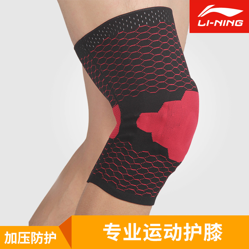 [Send towel] li ning autumn and winter sports men and women knee brace mountaineering badminton basketball cycling fitness legguard