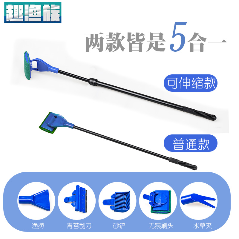 Sensen aquarium fish tank cleaning kit fish fishing net fishing knife scraping algae plants folder observing aquarium fish tank brush wipe glass cleaning tool