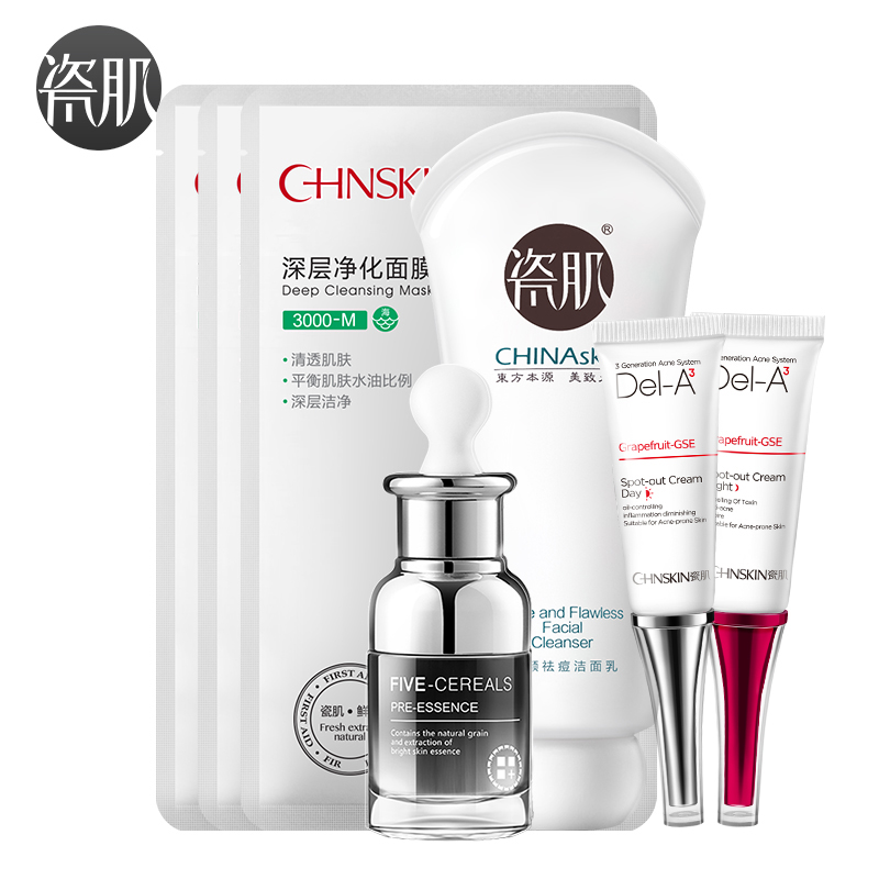Set genuine porcelain muscle acne acne oil control deep cleansing to acne acne acne products for men and women suit