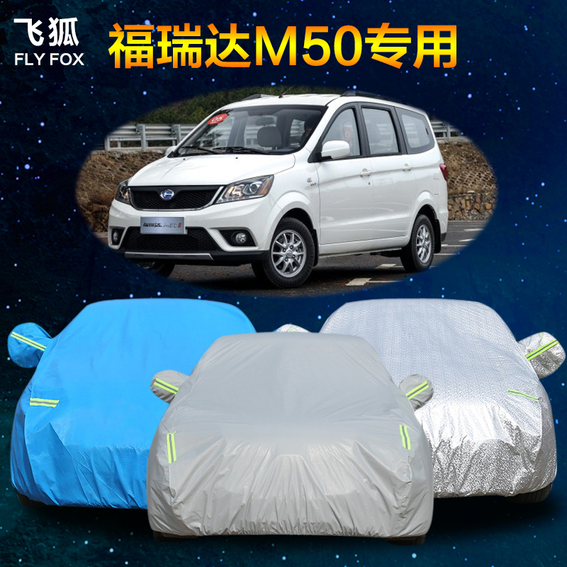 Sewing car hood dedicated 7 freda changhe freda m50 m50s thicker insulation rain sun car cover