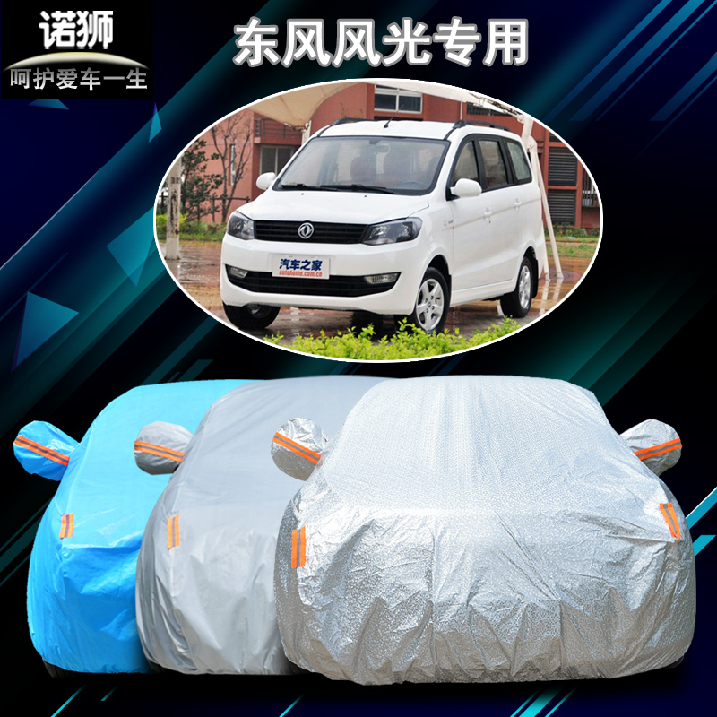 Sewing dongfeng scenery scenery 330/360/350/370 dedicated sunscreen car hood plus thick waterproof car cover