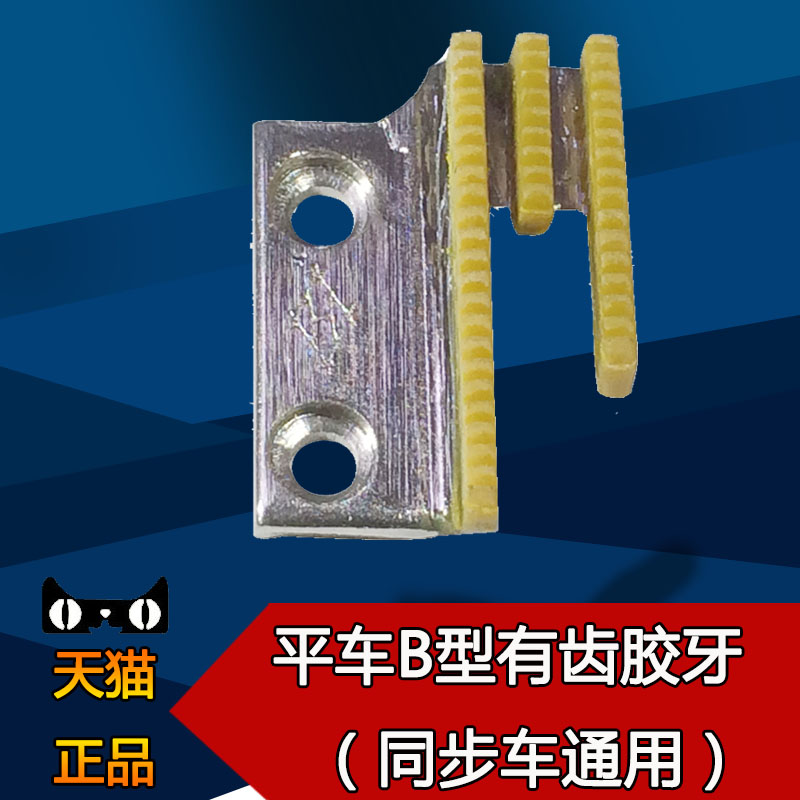 Sewing/flat car/simultaneous car/dy car thick material machine b type plastic plastic tooth plastic teeth Teeth tendon feed dog teeth