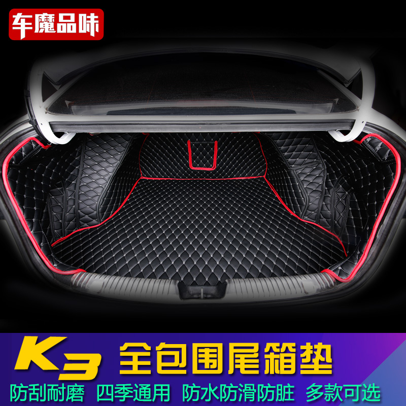 Sexual intercourse dedicated wholly surrounded by leather trunk mat kia k3 new k3 trunk mat surrounded by large trunk