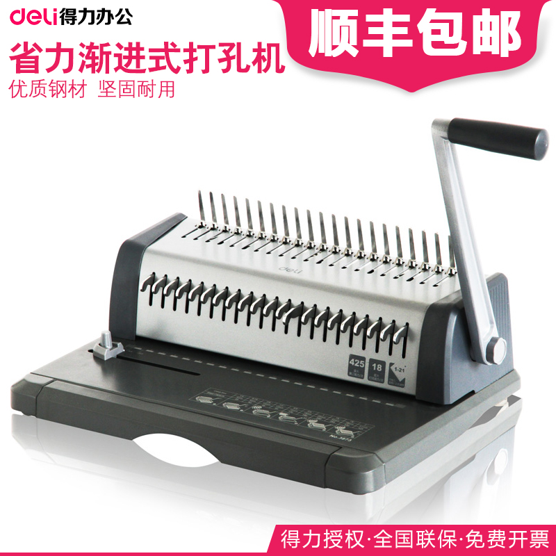 Sf free shipping deli 3873 drilling machine drilling machine binding machine apron clip strip 18/times drilling machine comb binding machine