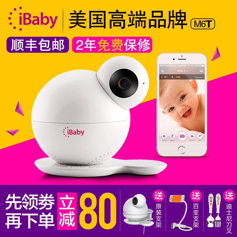 Sf ibaby baby shower gift baby monitors baby monitor baby monitor monitors m6t remote genuine care
