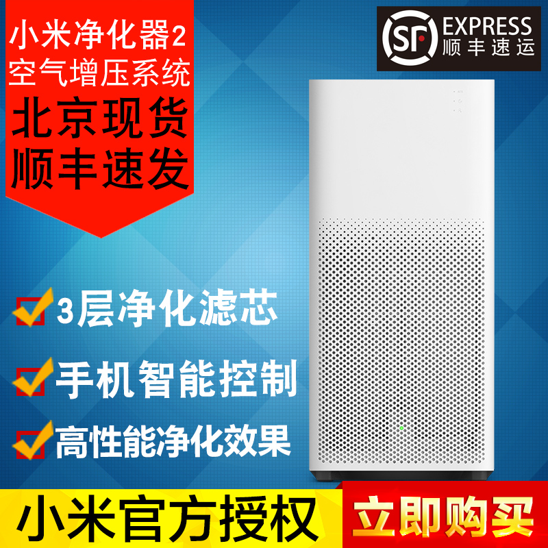 Sf millet 2 s smart home air purifier purifier oxygen bar removal a formaldehyde fumes pm2.5 filter