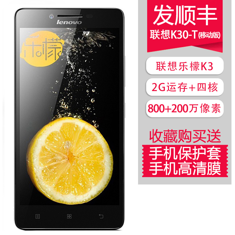 Sf send mantle enhanced version of the legend music lemon lemon k3 k3 lenovo/lenovo k30-t (high version) mobile Mobile phone