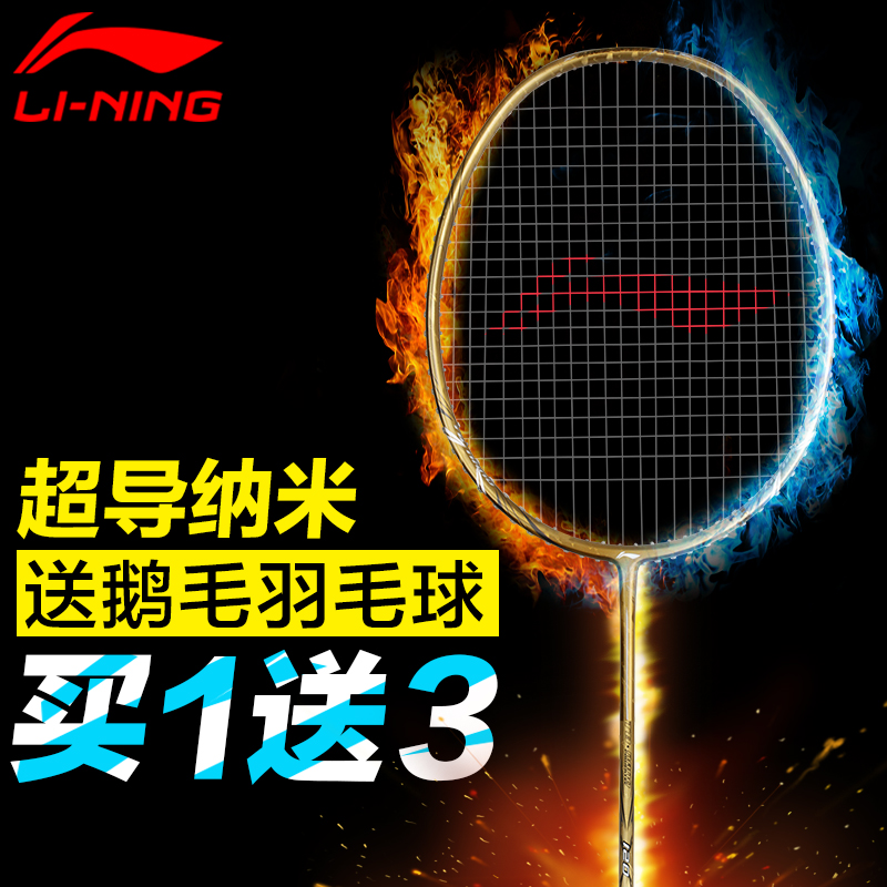 Sf shipping authentic full carbon badminton racket li ning 120/tp101 nanosized titanium offensive shoot a single shot