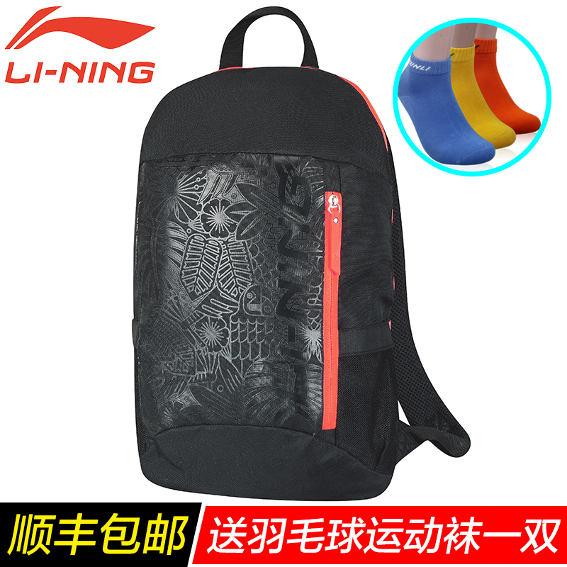 Sf shipping authentic li ning badminton racket badminton bag backpack bag computer bag more kinetic energy