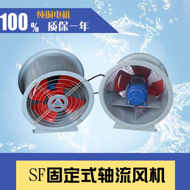SF2-2 fixed pipeline axial fan axial fan axial fan exhaust fan axial fan blower