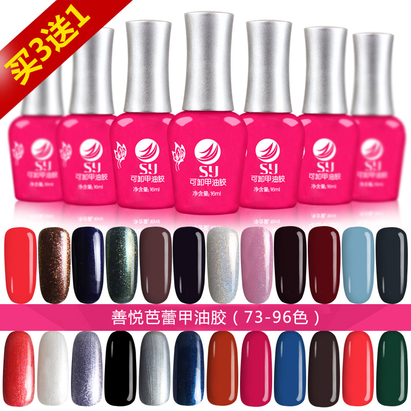 Shan yue new candy color nail polish glue tasteless green nail polish removable plastic barbie qq phototherapy nail