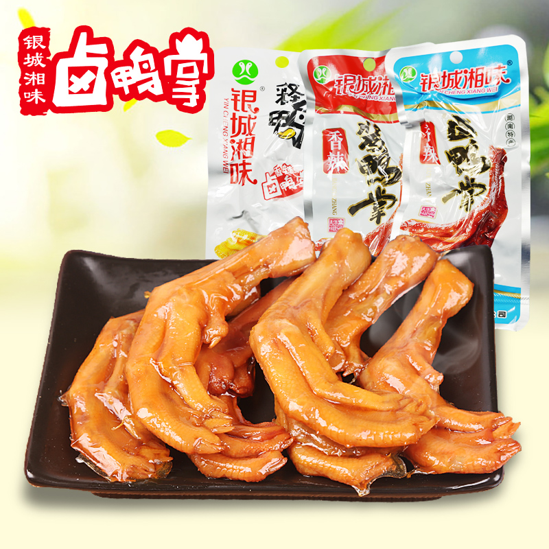 [Shang chu food] silver city hunan taste spicy sauce duck feet luya palm 28g * 40 pack hunan specialty Duck duck feet