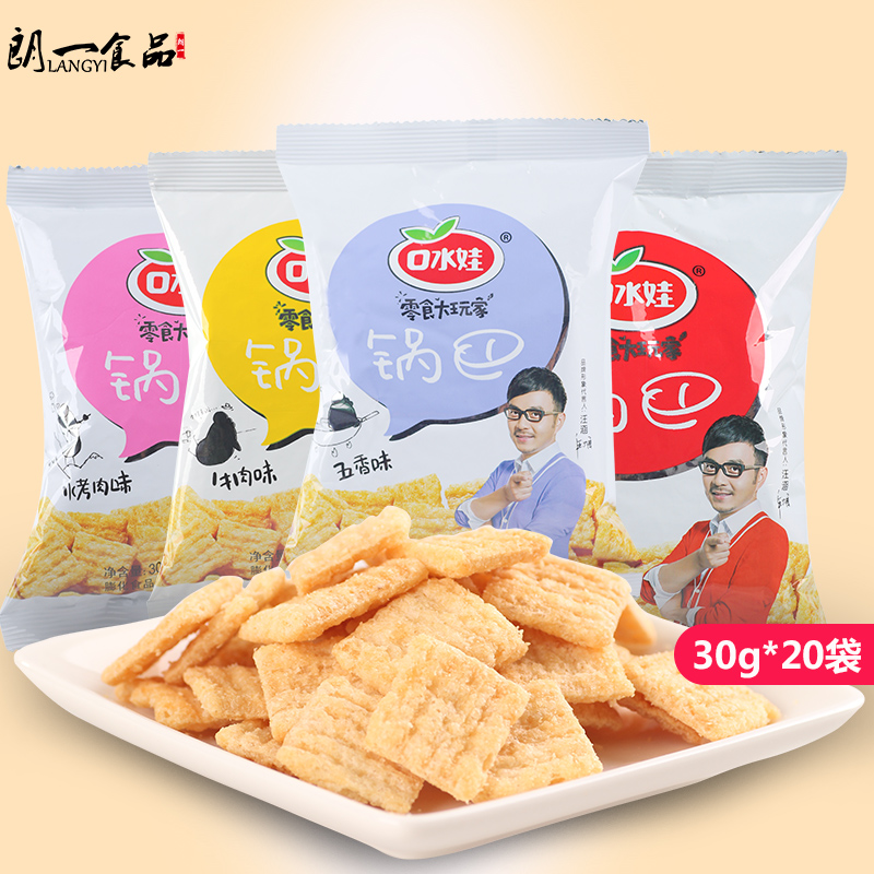 Shanghai crispy baby saliva beef/spiced/spicy/barbecue flavor 30g * 20 bags of specialty puffed snack Snacks