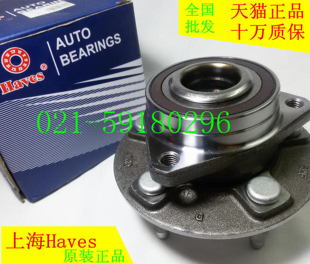 Shanghai genuine original haves chevrolet cruze buick hideo gt rear wheel bearing front wheel inside and outside the cage
