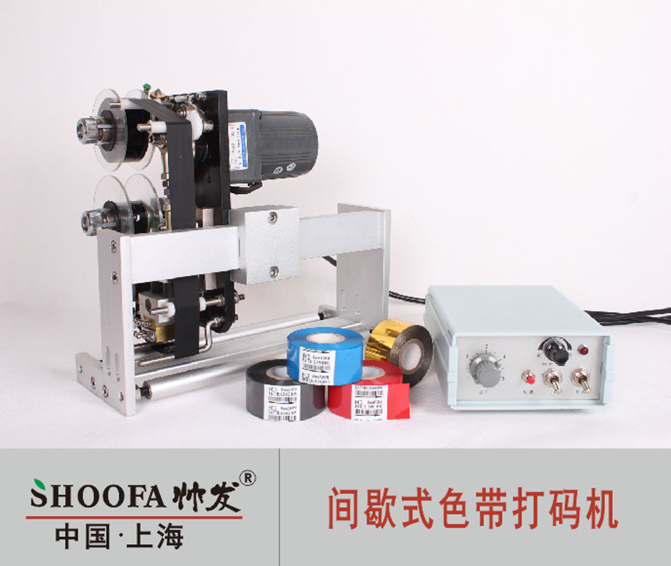 [Shanghai handsome hair] batch tumarking tumarking ribbon ribbon coding machine assembly line production date
