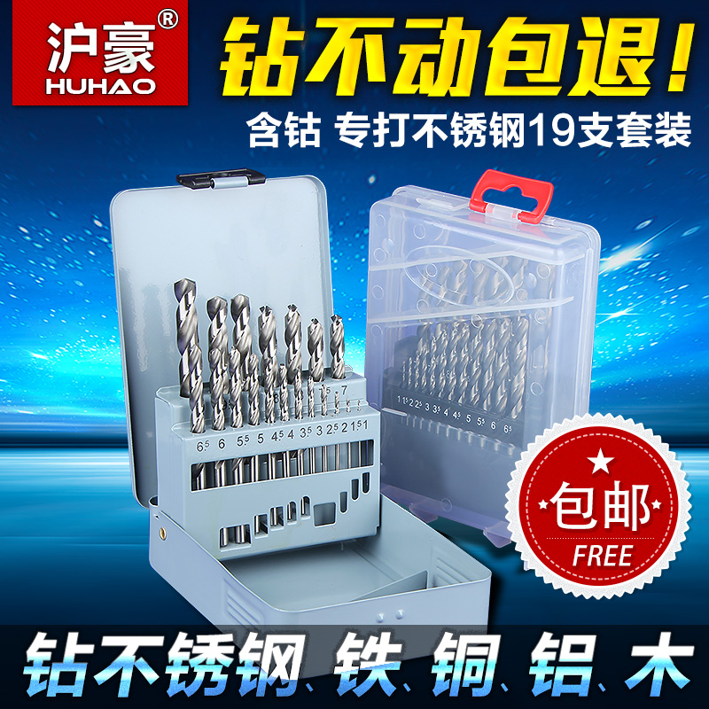 Shanghai hao special stainless steel drill bit high speed steel twist drill metal hole reamer iron leather 19 loaded Free shipping