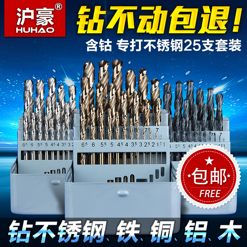 Shanghai hao special stainless steel drill bit high speed steel twist drill metal hole reamer iron leather 25 loaded Free shipping
